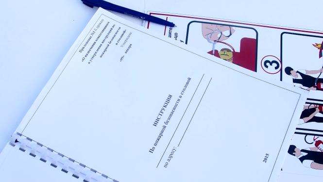 общеобъектовая инструкция по пожарной безопасности в организации 2015 - фото 4